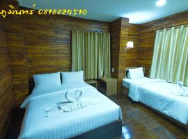 โรงแรมข่วงช้างค้ำ KhuangChangKam Hotel