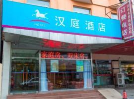 漢庭酒店北京三元橋店