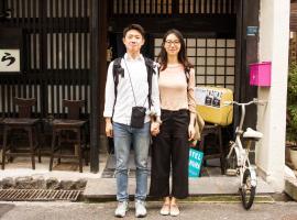 HOSTEL なかむら、神戸市のゲストハウス