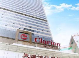 クラリオン ティアンジン ホテル