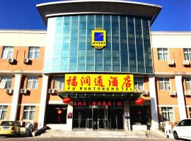 Beijing Capital Airport Fu Run Tong Hotel Xin Guo Zhan Branch