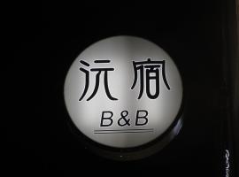 沅宿,台東市的B&B