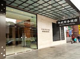 Beijing HWA - Aparthotel