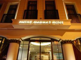 蘇丹穆罕默德酒店