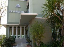 โรงแรม ประสงค์สุข เพลส