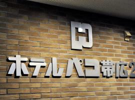 ホテル パコ 帯広駅前(旧ホテルパコ帯広2)