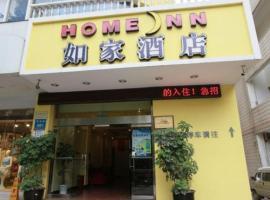 Home Inn Hangzhou Xianshan Xiaoshao Long-Distance Bus Main Station