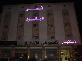 Qasr Al Balood Hotel Apartments - Al Madina