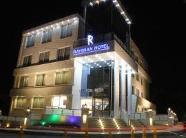 فندق ريشان