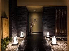 京都四條納吉酒店