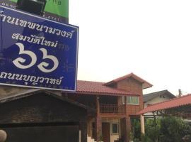HostelSixtySix