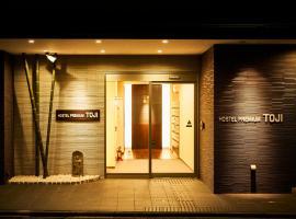 THE GARDEN-Hotel premium To-ji