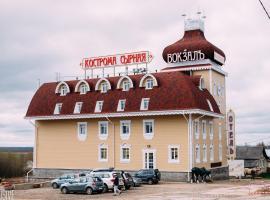 Vokzal Kostroma Syrnaya