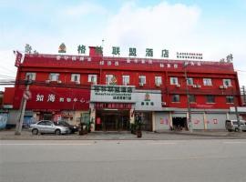 格林聯盟上海市浦東瓦屑鎮建設路酒店