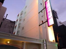 Hotel Hu Namba (Adult Only)