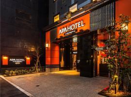 APA Hotel Nihombashi Bakurocho Eki-Kita