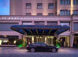 Yiwu Kasion Purey Hotel