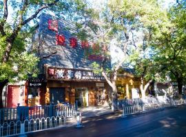 Pofit Hotel Beijing Nanluogu Lane Branch