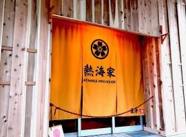 熱海家-Atami Mini House-
