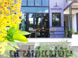 Saneh Maechan Coffee Home