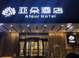 Atour Hotel Hangzhou Xixi Zijingang