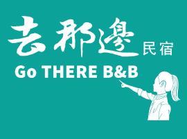 去那邊民宿-花蓮火車站電梯民宿