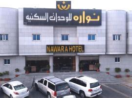 Nawara Aziziya Hotel