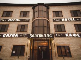 Hotel SamVilla, hotel in Rostov on Don