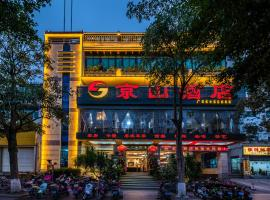 Hainan Jingshan Hotel