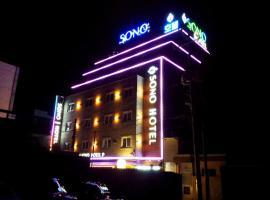 소노 호텔