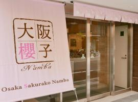 Osaka Sakurako Namba
