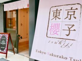 東京櫻子tsukiji