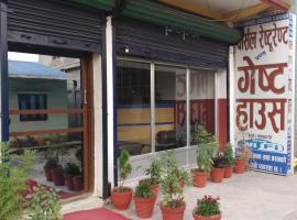 Parsal Restaurant and Guest House, hotel in Kawasoti