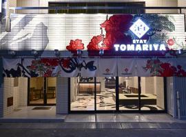 Hotel Tomariya Ueno