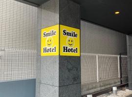 Smile Hotel Namba, hotel near Ansei Earthquake Tsunami Monument, Osaka
