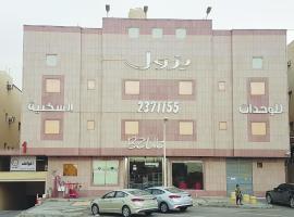 Bzul Furnished Units, serviced apartment in Riyadh