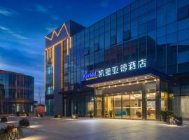 Kyriad Marvelous Hotel (Shanghai Pudong Airport)