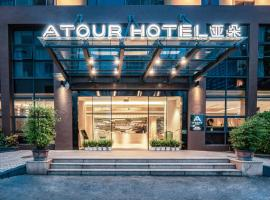 Atour Hotel Xiamen Binbei Government