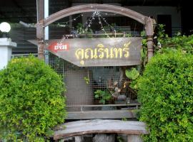 Ban Khun Rin Homestay