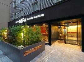 Hotel WBF Namba BUNRAKU, hotel near Nipponbashi Monument, Osaka