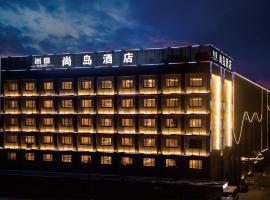 Hangzhou S·DOR HOTEL (Hangzhou Xiaoshan International Airport)
