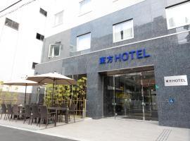 Toho Hotel Namba Motomachi, hotel near Minatomachi River Place Convention Centre, Osaka