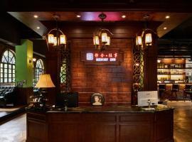 Memory Inn Guilin Central