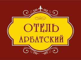 Arbatskiy Hotel, бюджетный отель в Москве