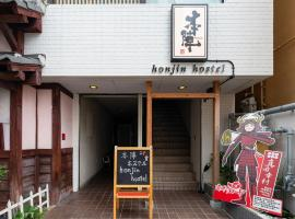 Honjin Hostel