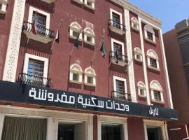 Layl Hotel Apartments - Al Yassmin