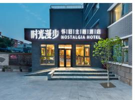 Nostalgia Hotel (Prince Gong Mansion)