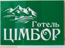 Готель ЦІмбор