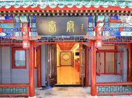 Qinfu Hotel Beijing Nanluogu Lane Houhai