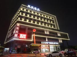 Lavande Hotel (Dongguan Liaobu Center)